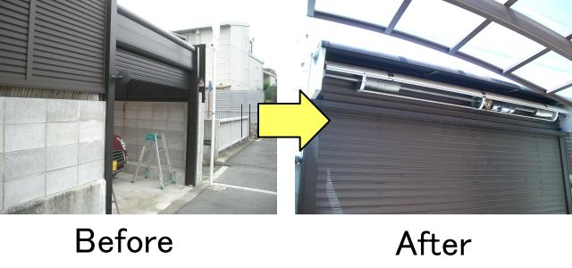 三協アルミのゲート型シャッターを電動化
