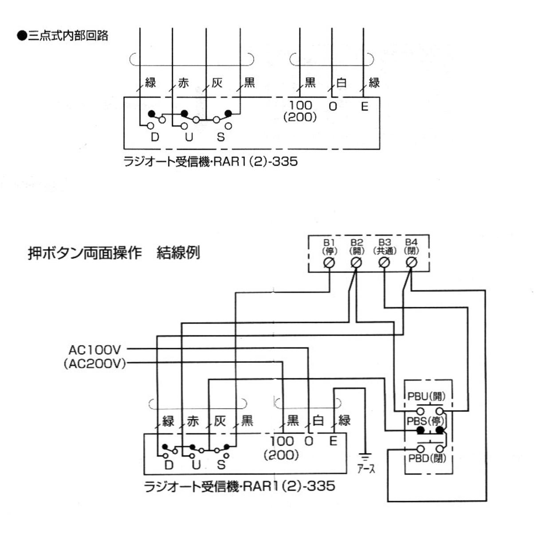 三点式 電気結線図