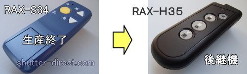 RAX-S34の後継機 RAX-H35