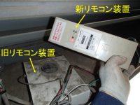 新旧ラジオート 並列設置で両方お使い頂けます。