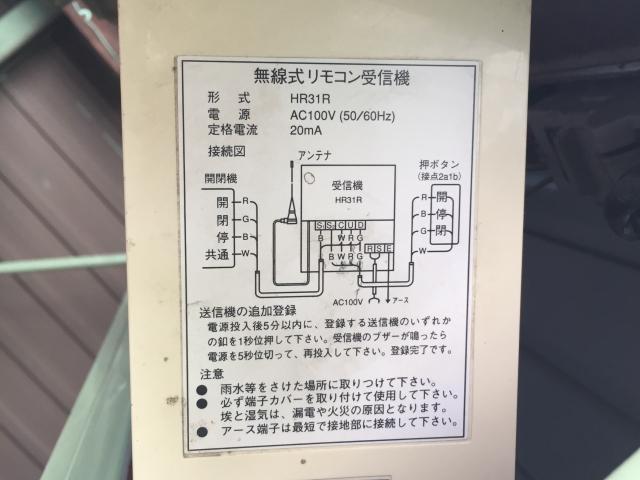 受信機HR31R