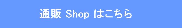 通販Shopはこちら
