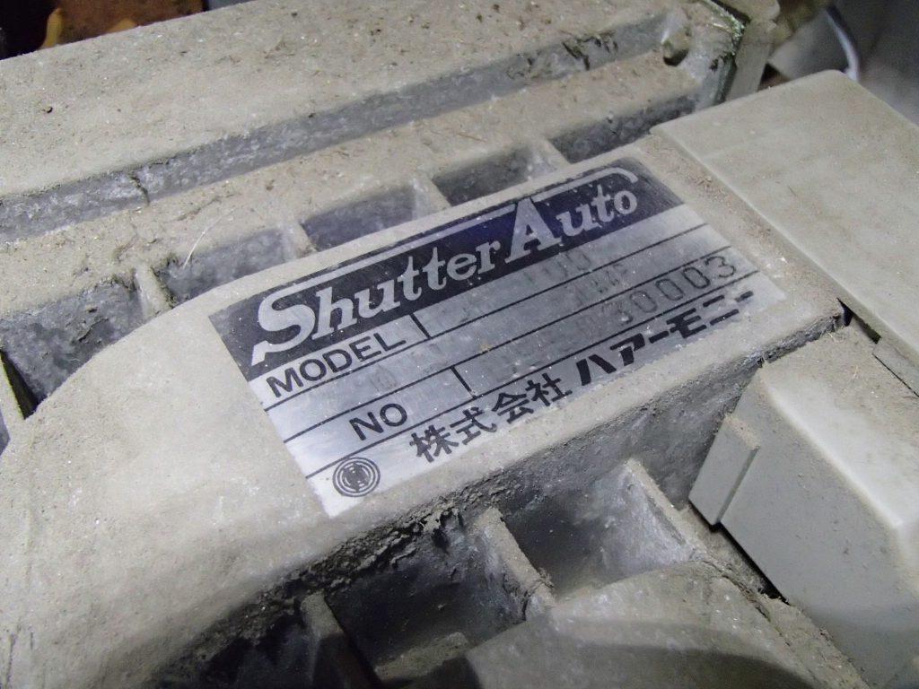 開閉器はハーモニー(ハァーモニー)のshuter Auto