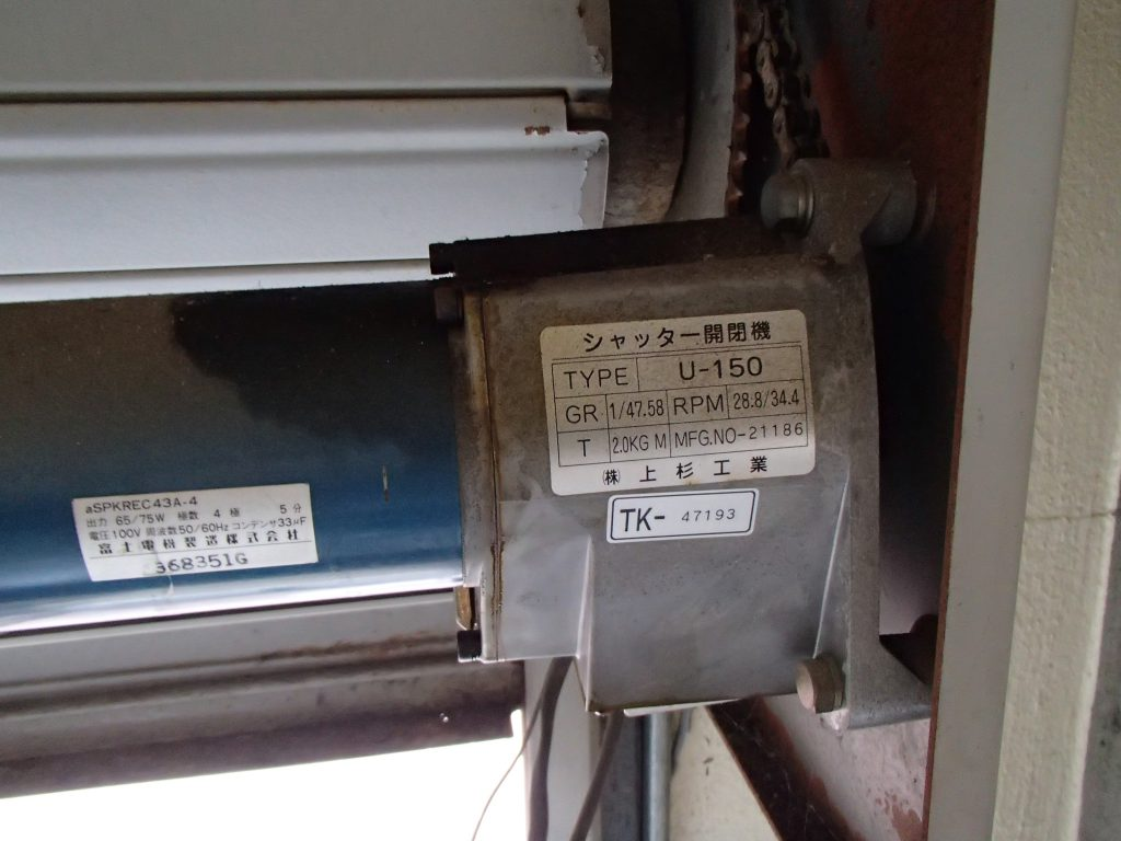 開閉器は上杉工業 U-150